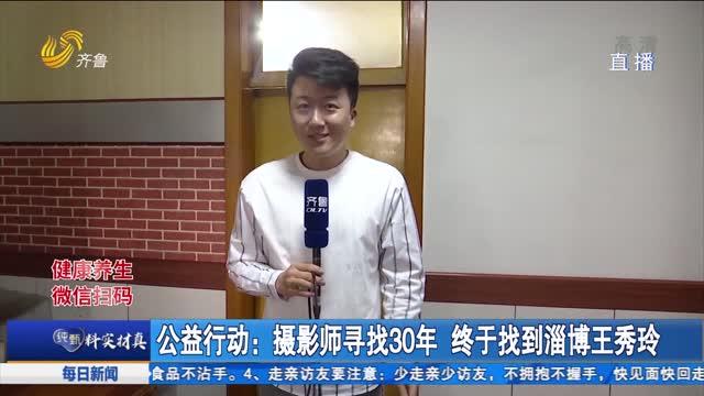 公益行动:摄影师寻找30年 终于找到淄博王秀玲