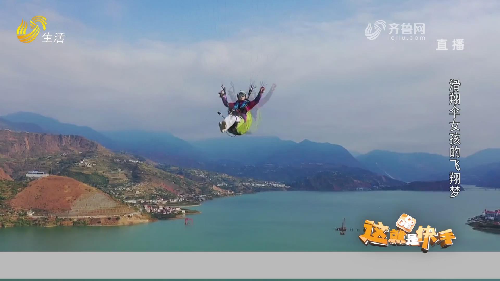 滑翔伞女孩的飞翔梦