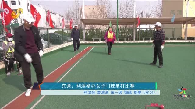 东营:利津举办女子门球单打比赛