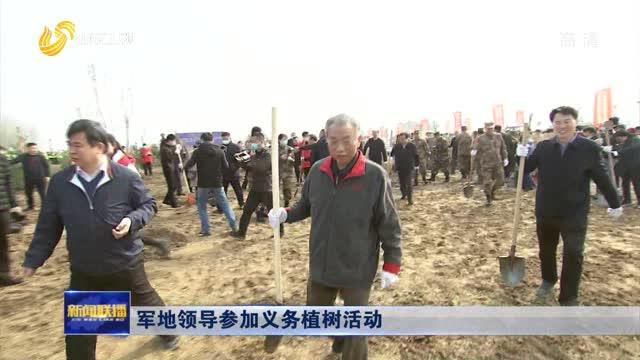 军地领导参加义务植树活动