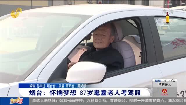 烟台:怀揣梦想 87岁耄耋老人考驾照