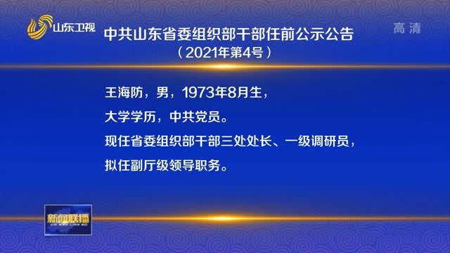 中共山东省委组织部干部任前公示公告(2021年第4号)