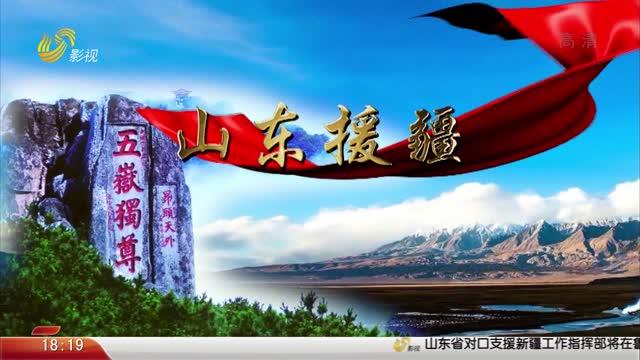 山東援疆2021年03月14日第四十四期 ?