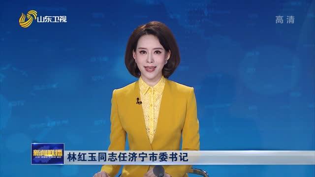 林红玉同志任济宁市委书记