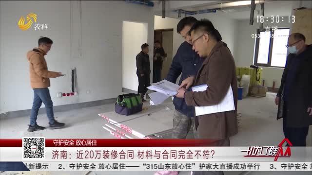 【守护安全 放心居住】济南:近20万装修合同 材料与合同完全不符?
