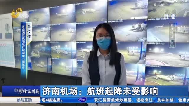 【直播连线】济南机场:航班起降未受影响