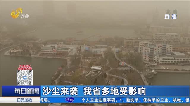沙尘来袭 山东省多地受影响
