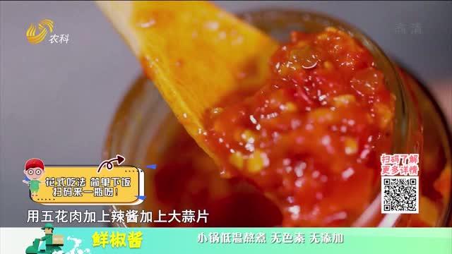 20210315《中国原产递》:鲜椒酱