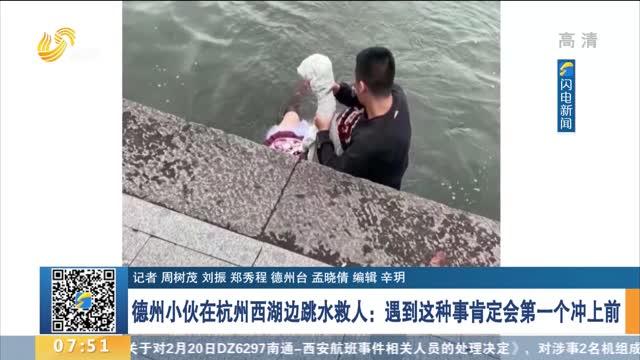 德州小伙在杭州西湖边跳水救人:遇到这种事肯定会第一个冲上前