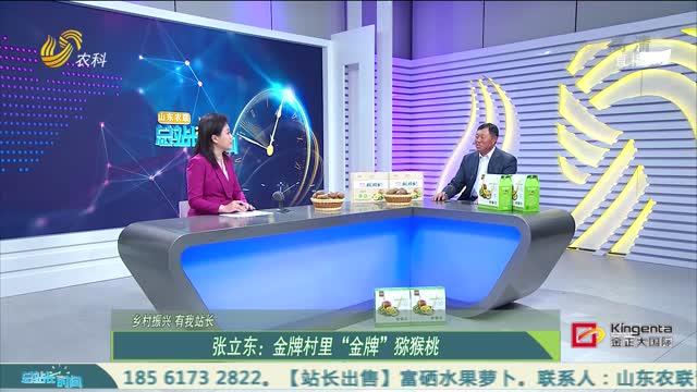 """【乡村振兴 有我站长】张立东:金牌村里的""""金牌""""猕猴桃"""