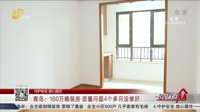 【守护安全 放心居住】青岛:160万精装房 质量问题4个多月没修好