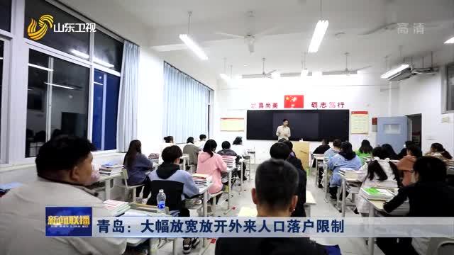 青岛:大幅放宽放开外来人口落户限制