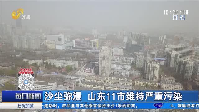 沙尘笼罩山东 15市PM10浓度一度爆表