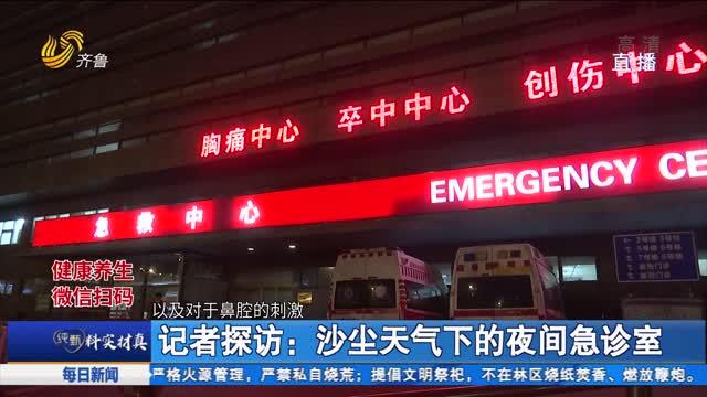记者探访:沙尘天气下的夜间急诊室
