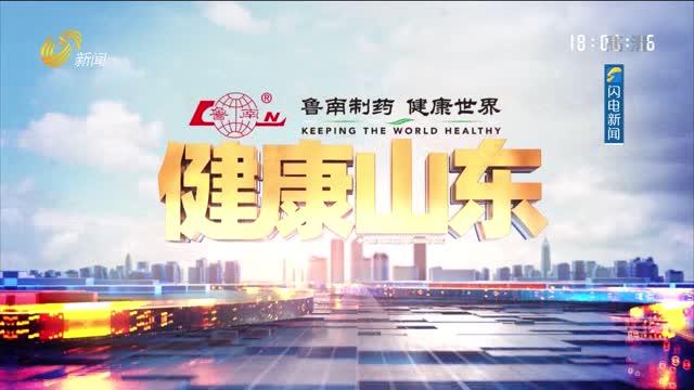 20210316《健康山东》:哮喘发作有哪些症状