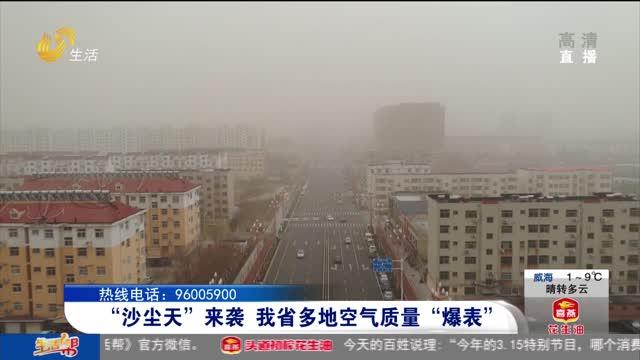 """沙尘天来袭 我省多地空气质量""""爆表"""""""
