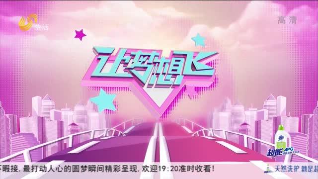 20210316《讓夢想(xiang)飛》︰大姐唱歌(ge)像姑(gu)娘 大本嗓驚艷全場