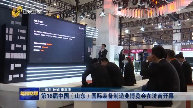 第16屆中(zhong)國(山東)國際裝備制造業博覽會(hui)在濟南開(kai)幕