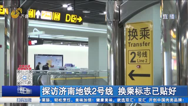 探访济南地铁2号线 换乘标志已贴好