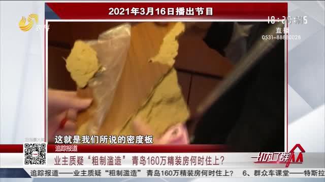 """【追踪报道】业主质疑""""粗制滥造"""" 青岛160万精装房何时住上?"""