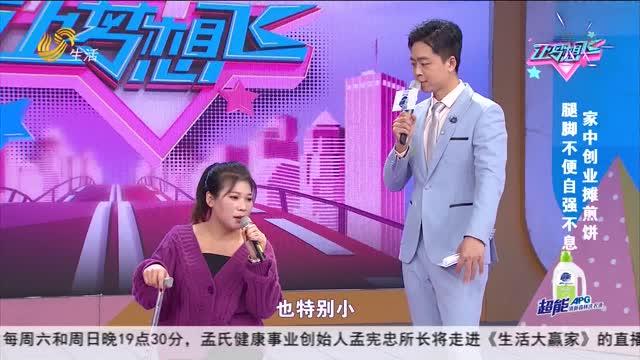 20210317《讓夢想飛》︰腿腳(jiao)不(bu)便自強不(bu)息 家(jia)中創業攤煎餅(bing)