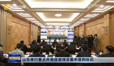 山东举行重点外商投资项目集中签约仪式