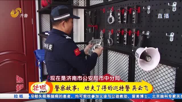 """警察故事:50岁老民警是深藏不露的""""功夫警察"""""""
