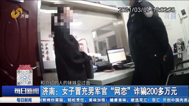"""济南:女子冒充男军官""""网恋"""" 诈骗200多万元"""