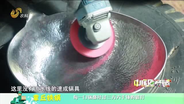 20210318《中国原产递》:章丘铁锅