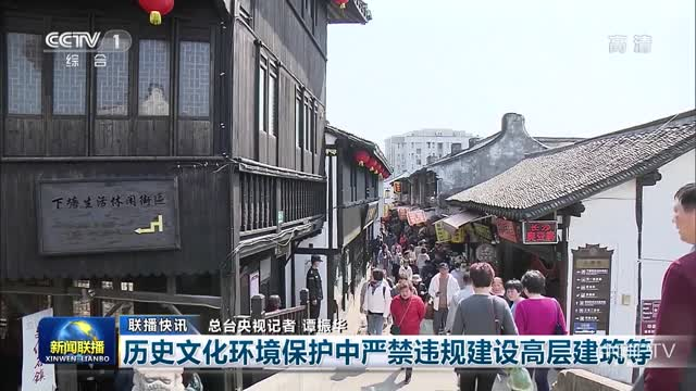 【联播快讯】历史文化环境保护中严禁违规建设高层建筑等