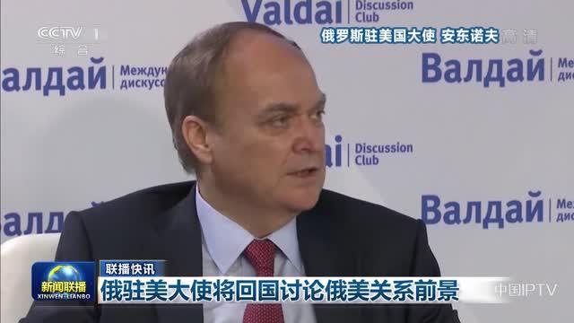 【联播快讯】俄驻美大使将回国讨论俄美关系前景