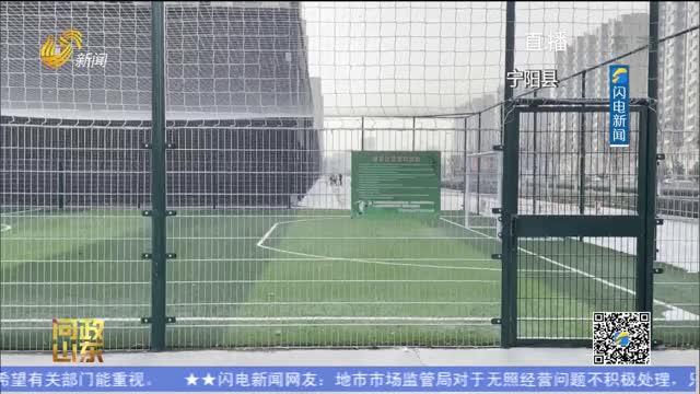 """【问政山东】社会足球场""""中看不中用"""" 省体育局局长:""""重建轻管"""""""