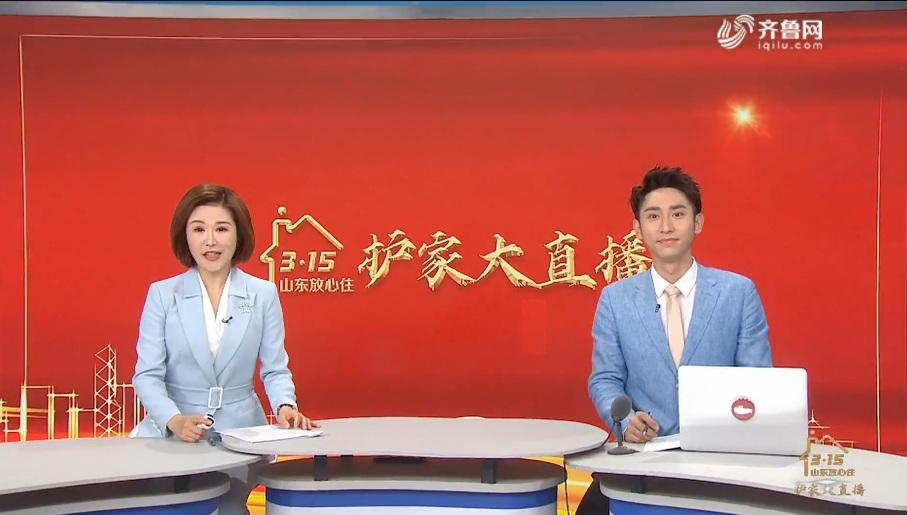"""守护安全 放心居住——2021山东广电""""3·15""""特别直播"""