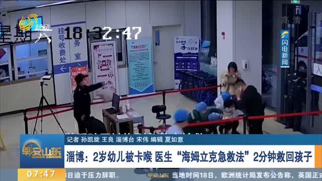 """淄博:2岁幼儿被卡喉 医生""""海姆立克急救法""""2分钟救回孩子"""
