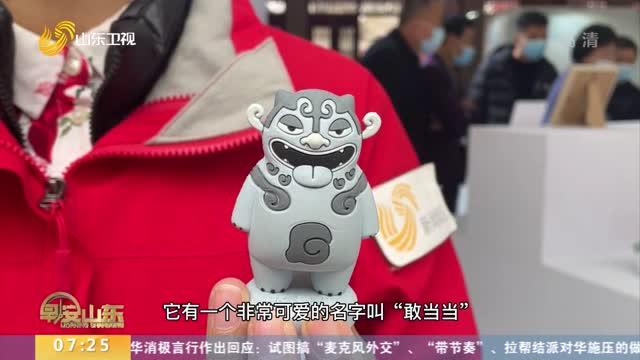 山东省文创产品开发成果展在泰安举行