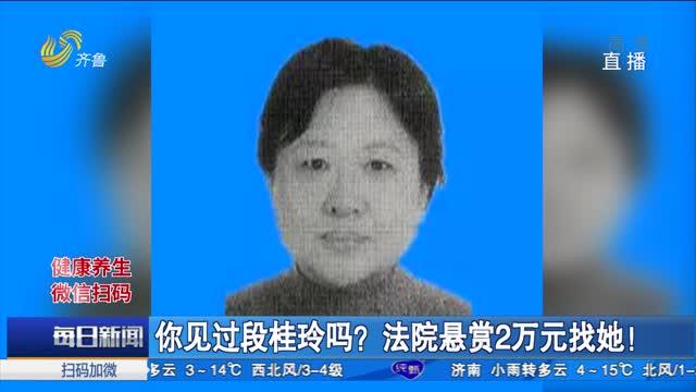 你见过段桂玲吗?法院悬赏2万元找她!