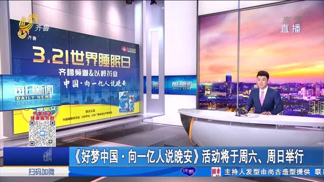 《好梦中国·向一亿人说晚安》活动将于周六、周日举行