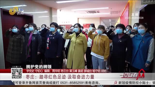 【学党史 守初心】枣庄:踏寻红色足迹 汲取奋进力量