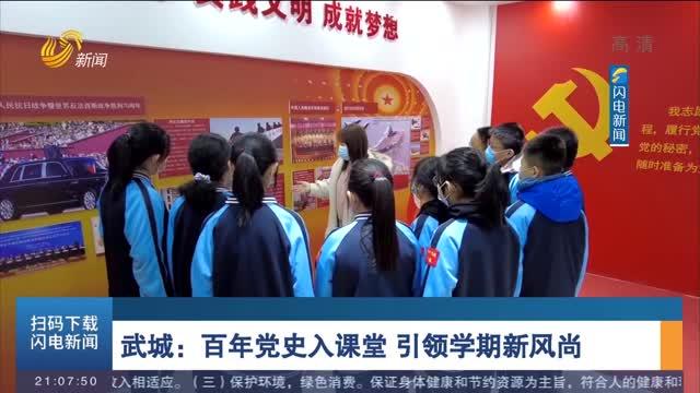 武城:百年党史入课堂 引领学期新风尚