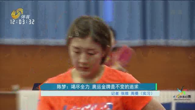 陈梦:竭尽全力 奥运金牌是不变的追求