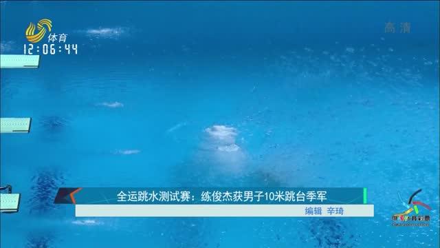 全运跳水测试赛:练俊杰获男子10米跳台季军