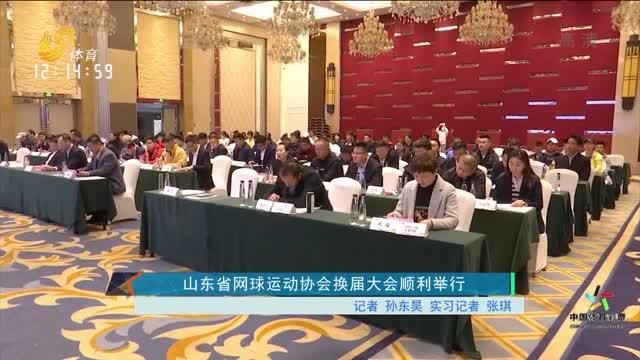 山东省网球运动协会换届大会顺利举行