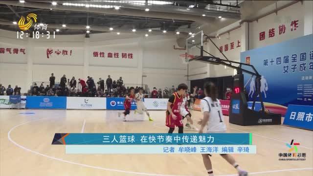 三人篮球 在快节奏中传递魅力