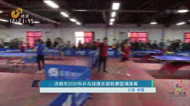 济南市2020年乒乓球俱乐部联赛圆满落幕