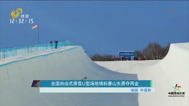 全国自由式滑雪U型场地锦标赛山东勇夺两金
