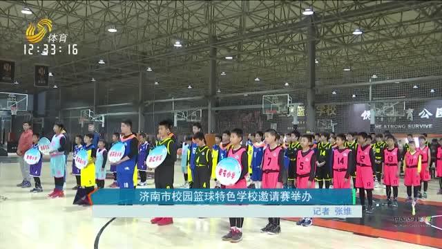 济南市校园篮球特色学校邀请赛举办