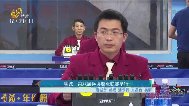 聊城:第八届乒协超级联赛举行