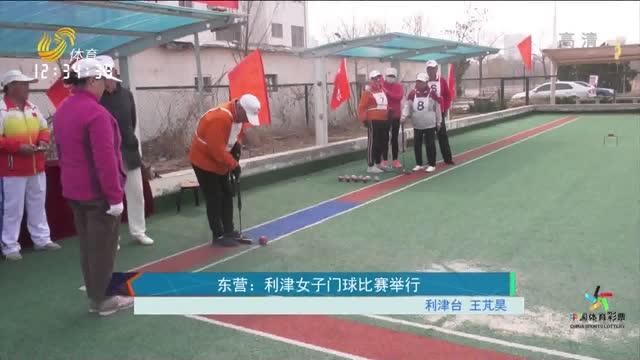 东营:利津女子门球比赛举行