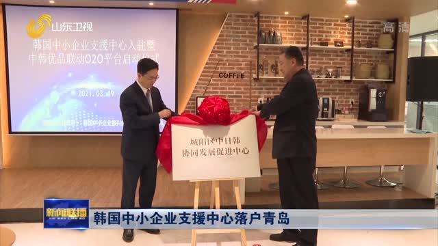 韩国中小企业支援中心落户青岛