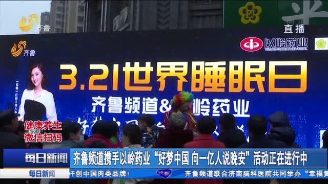 """齐鲁频道携手以岭药业""""好梦中国 向一亿人说晚安""""活动正在进行中"""